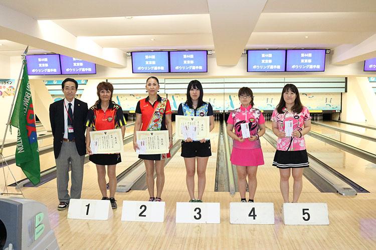 第44回東京都ボウリング選手権大会 女子入賞者