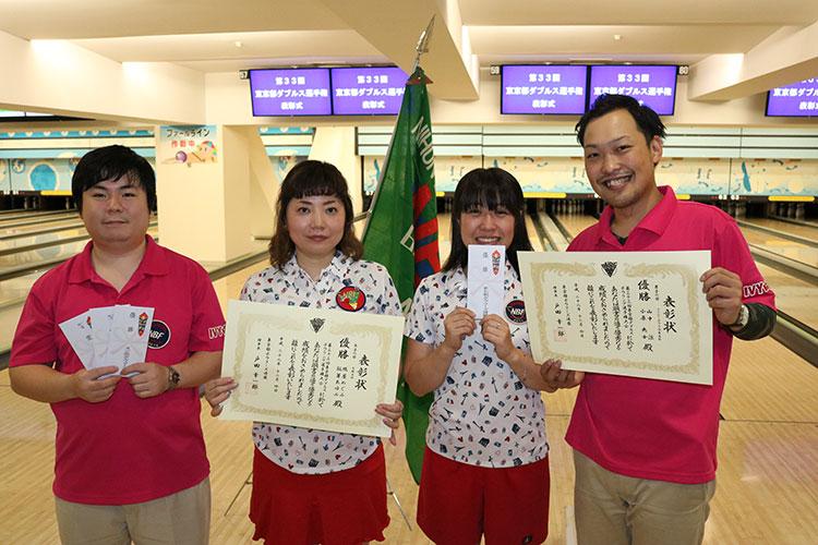 第33回東京都ダブルスボウリング選手権大会男女優勝チーム