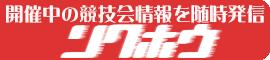 NBF東京 競技会速報