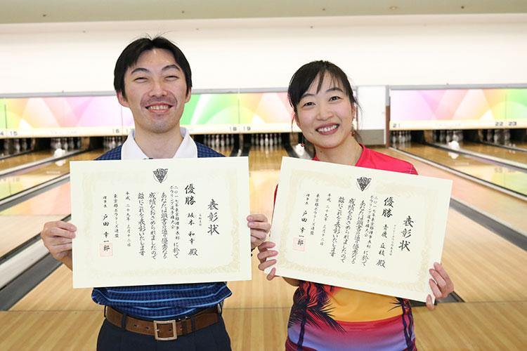 2017年東京都理事長杯ボウリング選手権大会男女優勝者