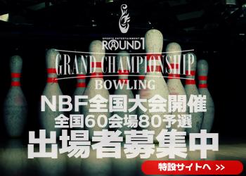 ROUND1 グランドチャンピオンシップボウリング