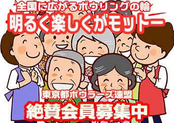 東京都NBF 会員募集